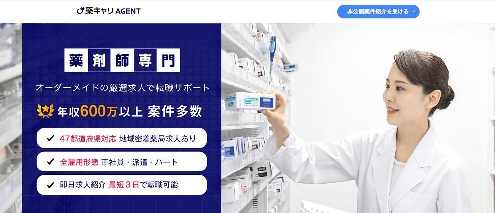 薬キャリサイトのイメージ