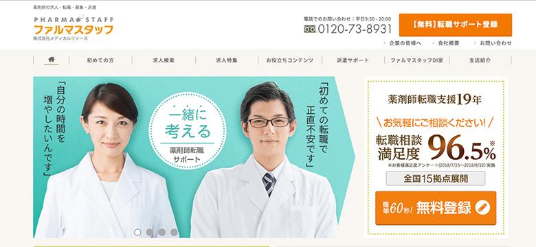 ファルマスタッフサイトのイメージ