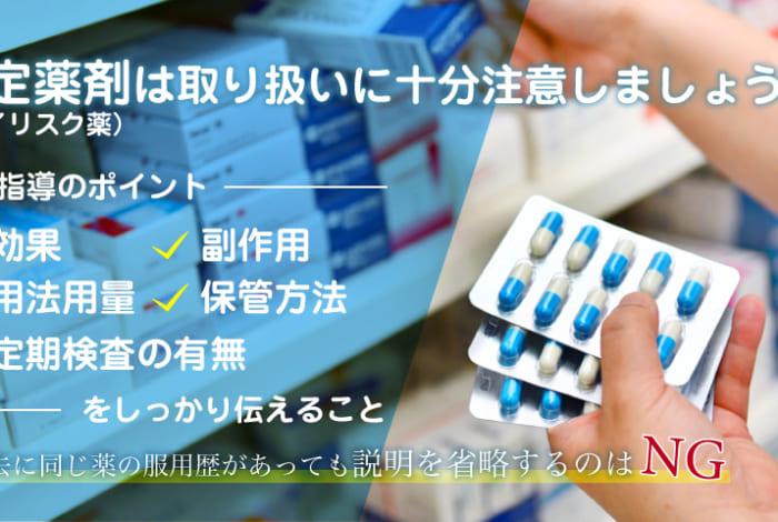 特定薬剤(ハイリスク薬)は取り扱いに十分注意しましょう